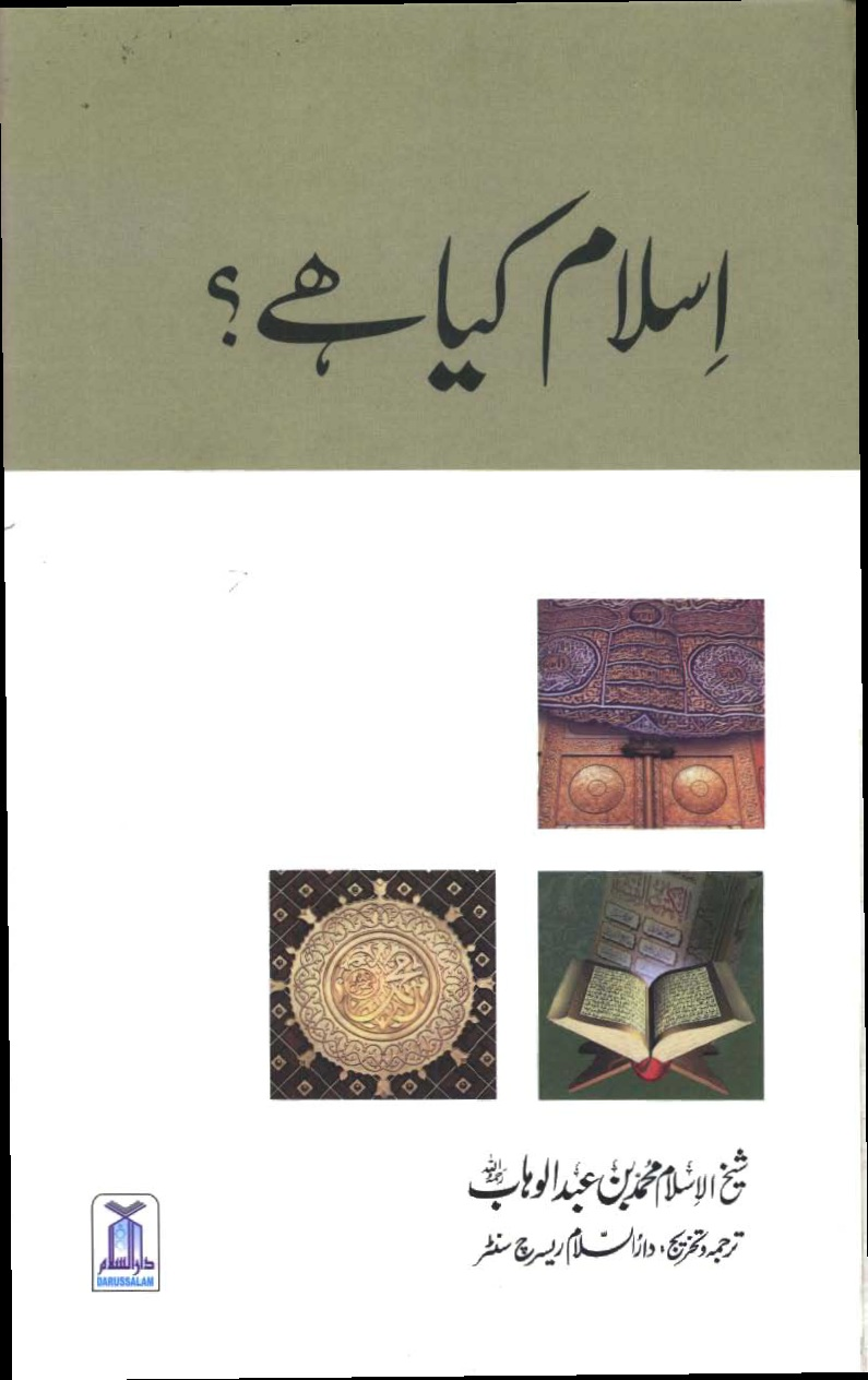 Books format islamic pdf