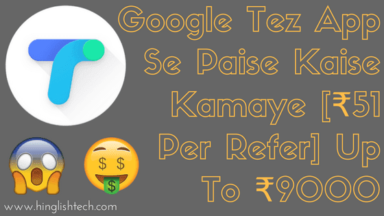 Google Tez App Se Paise Kaise Kamaye [₹51 Per Refer 😱🤑]