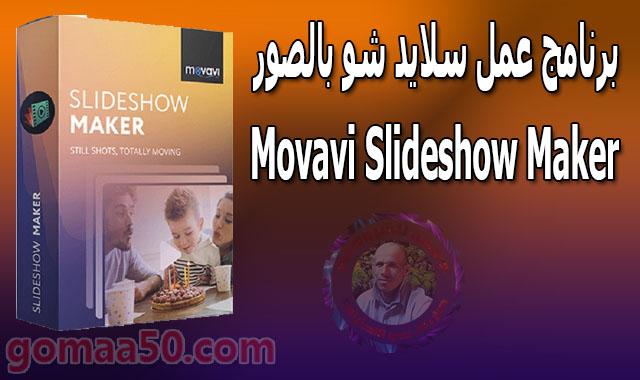 برنامج عمل سلايد شو بالصور  Movavi Slideshow Maker 5.2.0