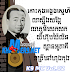 Sinn Sisamouth - Song Collection Pack 02