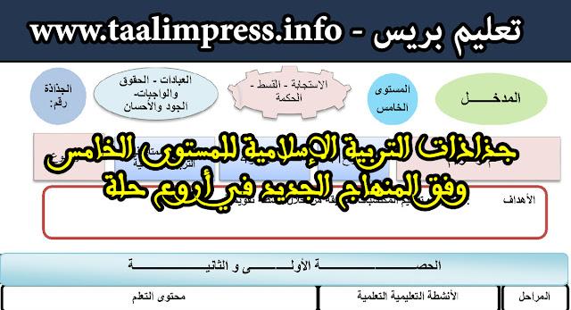 جذاذات التربية الإسلامية للمستوى الخامس وفق المنهاج الجديد في أروع حلة