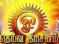 deiva Deiva Darisanam 17 02 2013 | Sun Tv | Sun Tv Show Deiva Dharisanam