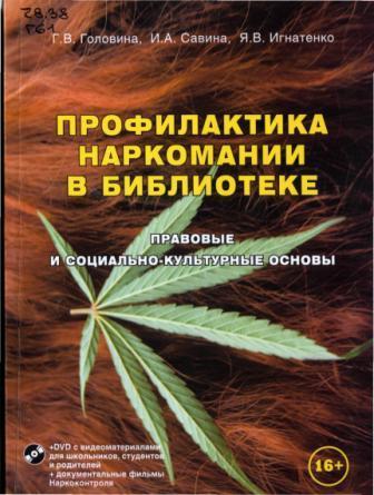 Профилактика наркомании в библиотеке наркологии подольска