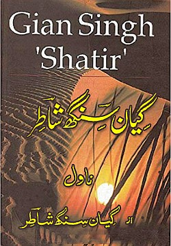 gian-singh-shatir urdu novel