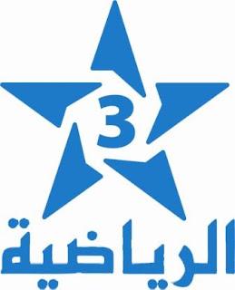 قناة المغربية الرياضية الثالثة بث مباشر