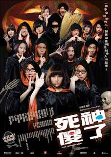 Split Second Murders (2009) ฆาตกรรมแยกที่สอง