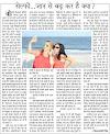 13 December 2018 Yeshobhumi Paper -selfi