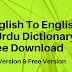 English To English & Urdu Dictionary Free Download