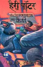 Harry Potter aur Azkaban ka Kaidi Free Hindi eBook