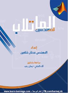 كتاب الماتلاب للمهندسين PDF