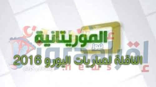 تردد قناة الموريتانيه 2 المفتوحة الجديد الناقلة لمباريات اليورو 2016 | Mauritania الناقلة لبطولة امم اوروبا اليورو