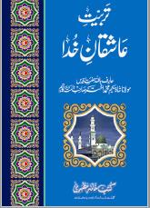 Free Islamic Books Terbiat-e-Ashiqan-Khuda