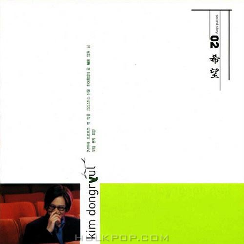 Kim Dong Ryul – Vol.2 Hope