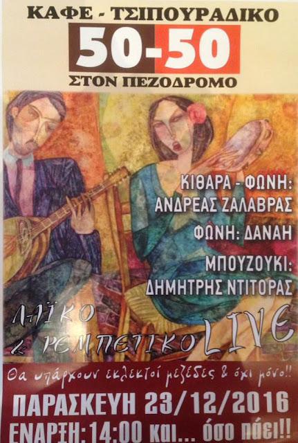Ηγουμενίτσα: Λαϊκορεμπέτικη μουσική σήμερα στο 50-50