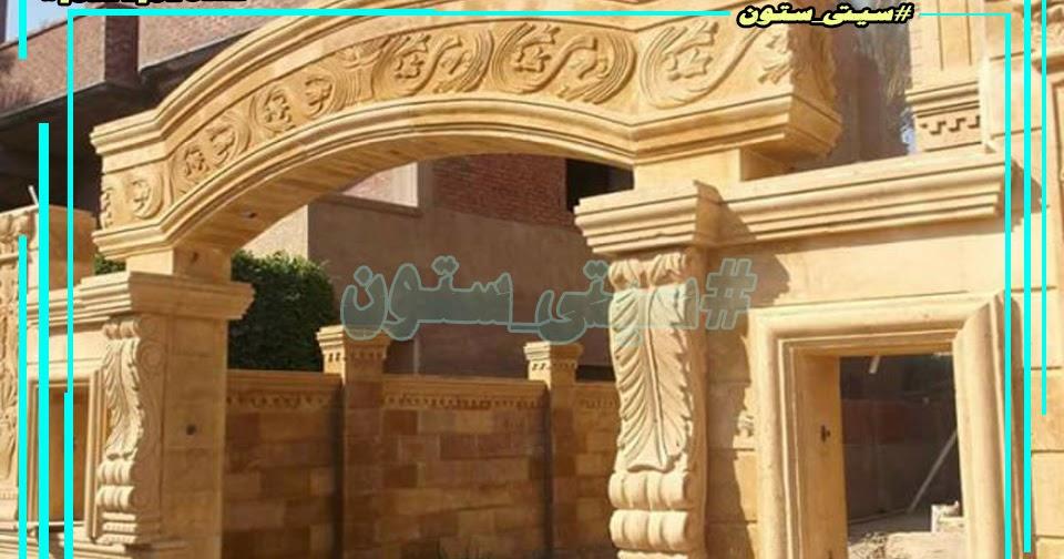 اسعار الحجر الهاشمى فى مصر 2018 - 2019