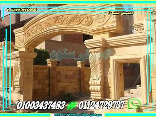 اسعار الحجر الهاشمى فى مصر 2021 - 2022