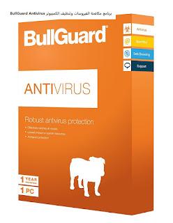 تنزيل برنامج BullGuard Antivirus لمكافحة الفيروسات