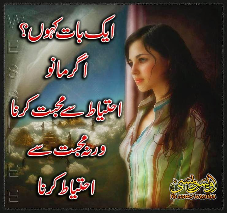 Love Romantic Urdu Shayari Images And Photos For Facebook Cover