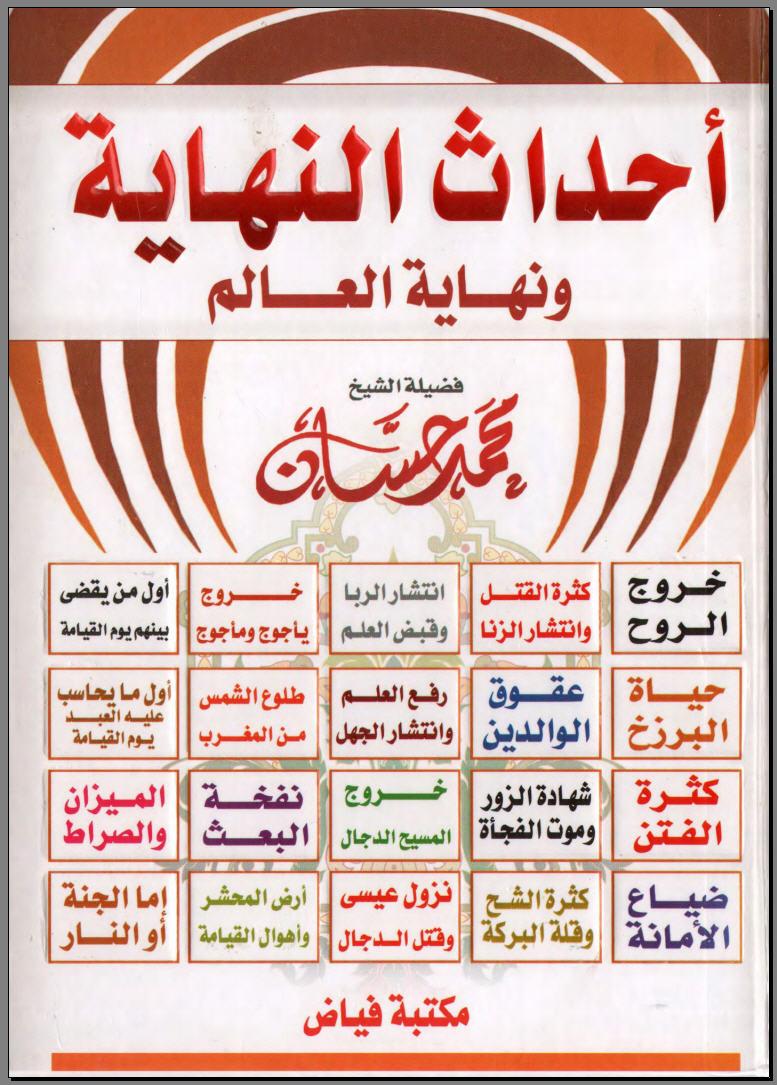 قراءة كتاب احداث النهاية للشيخ محمد حسان