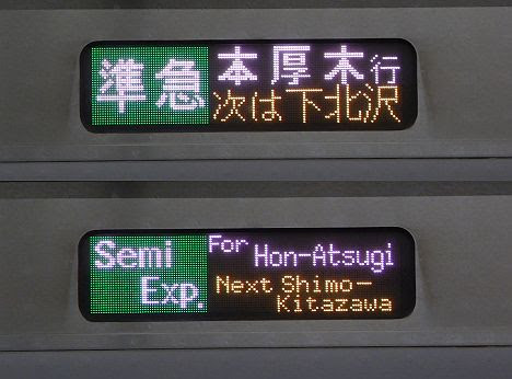小田急電鉄 準急 本厚木行き3 E233系2000番台(平日夜間運行)