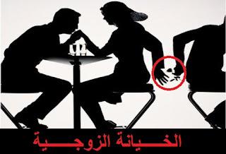 أسباب الخيانة الزوجية في علم النفس 11 سر يؤدي إلى بئر الخيانة