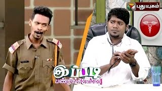 Ippadi Panreengale Ma 24-07-2016 Puthuyugam Tv
