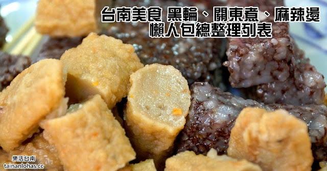 台南美食|黑輪、關東煮、麻辣燙|懶人包總整理列表|特輯