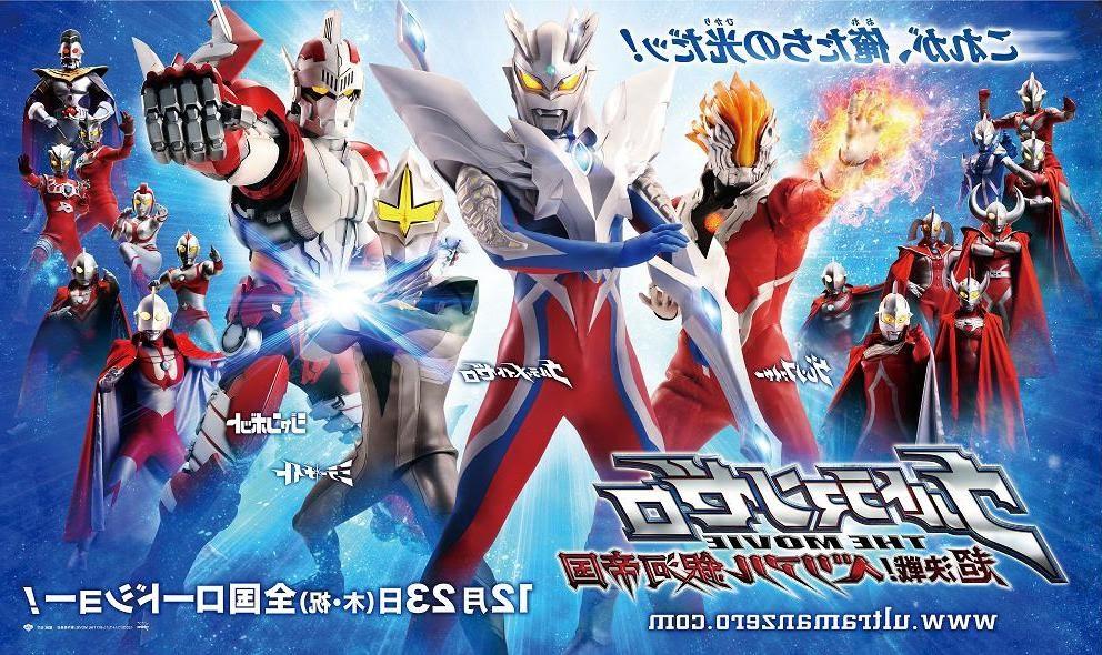 Download Ultraman Zero The Movie Revenge Of Belial Subtitle Indonesia
