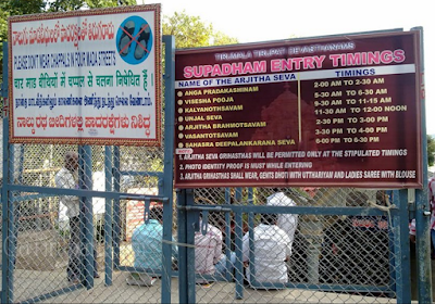 supadham entrance for infant darshan