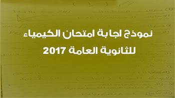 نموذج اجابة امتحان الكيمياء للثانوية العامة 2017