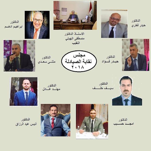 اعلان اسماء الفائزين بمجلس النقابة لأنتخابات صيادلة العراق الدورة 22