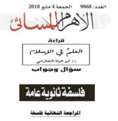 مراجعة لغة عربية وفلسفة ثانوية عامة 2018- ملحق الأهرام المسائي التعليمي4مايو 2018