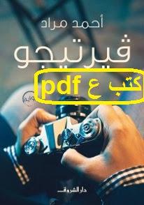 تحميل رواية فيرتيجو pdf أحمد مراد