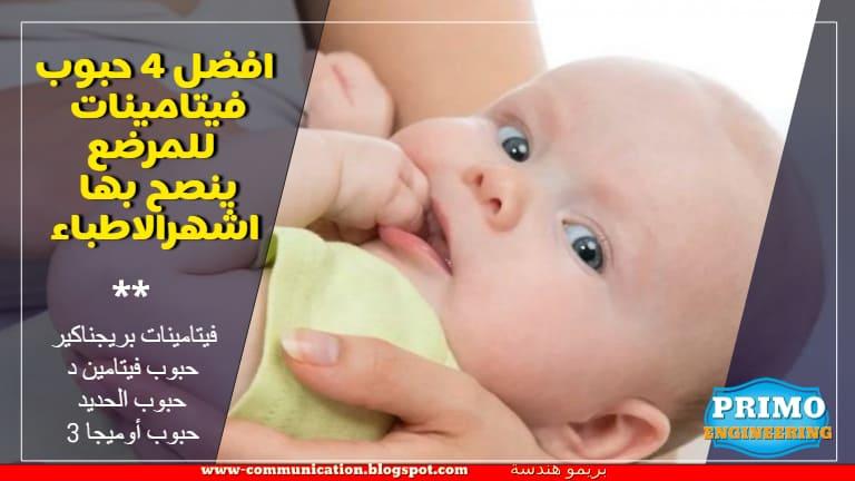افضل حبوب فيتامينات للمرضع ينصح بها أشهر الأطباء فيتامينات بريجناكير حبوب فيتامين د  حبوب أوميجا 3
