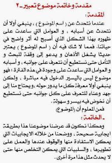 نموذج ورقة اللغة العربية مع الحل للصف الثالث متوسط 2017 الدور الاول Photo_2017-06-06_11-26-52