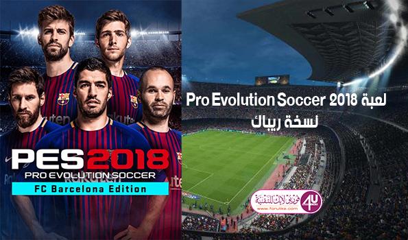 Repack Pro Evolution Soccer 2018