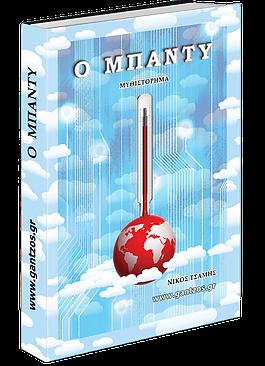 Ο Μπάντυ (μέρος Β' της σειράς «Ο Γάντζος») - Δωρεάν μυθιστόρημα από τον Νίκο Τσάμη
