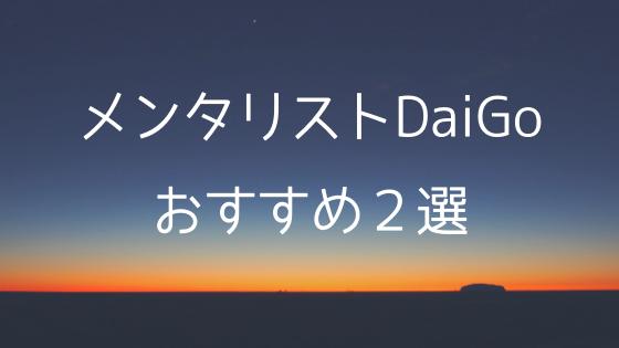 メンタリストDaiGo(ダイゴ)おすすめ2選_Audible(オーディブル)