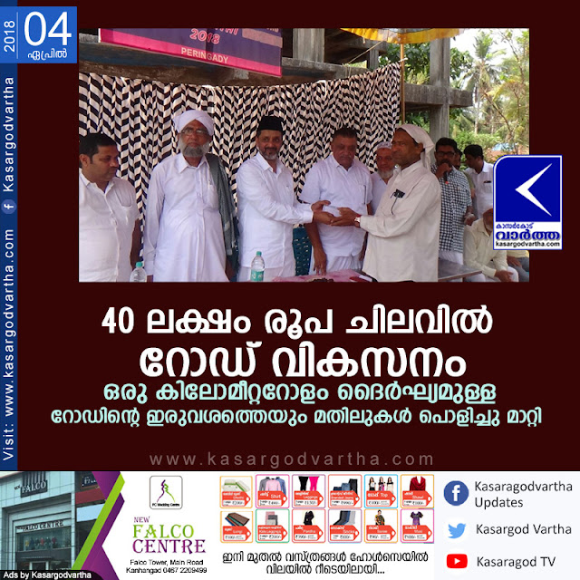 Kerala, News,Kasaragod, Kumbla, Road work, Road Development With 40 Lakhs