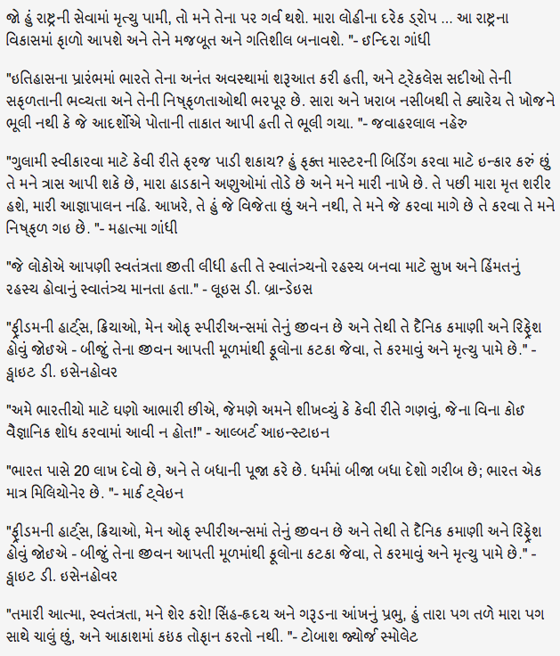 teacher day essay in gujarati Teachers day essay for college/school students, kids and children given here marathi, gujarati, hindi, english, kannada, tamil, telugu, malayalam, urdu.