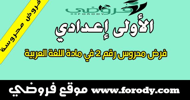 الأولى إعدادي:فرض محروس رقم 2 في مادة اللغة العربية