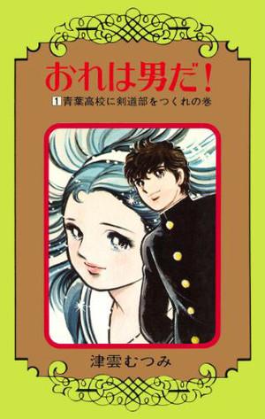 Fallece mangaka Mutsumi Tsukumo