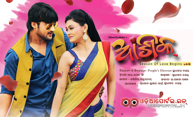 get all the latest mp3 songs, Hd Videos, Wallpapers of Odia Film Aashiq