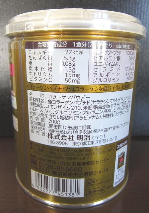 Thành phần của Sữa Meiji Collagen Premium Nhật Bản dạng bột