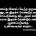 Tamil Kavithai | Love Kavithai | Kadhal Kavithai