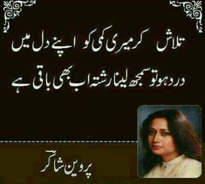 Urdu Poetry | Sad Poetry | Parveen Shakir Poetry | Urdu Poets | 2 Lines Poetry | Urdu Poetry World,Poetry in urdu 2 lines,love quotes in urdu 2 lines,urdu 2 line poetry,2 line shayari in urdu,parveen shakir romantic poetry 2 lines,2 line sad shayari in urdu,poetry in two lines