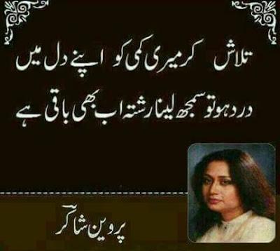 Urdu Poetry | Sad Poetry | Parveen Shakir Poetry | Urdu Poets | 2 Lines Poetry | Urdu Poetry World,Poetry in urdu 2 lines,love quotes in urdu 2 lines,urdu 2 line poetry,2 line shayari in urdu,parveen shakir romantic poetry 2 lines,2 line sad shayari in urdu,poetry in two lines