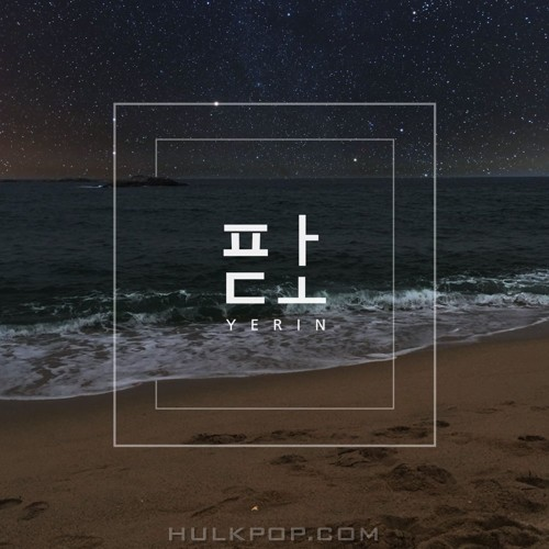 YERIN – 파도 – Single