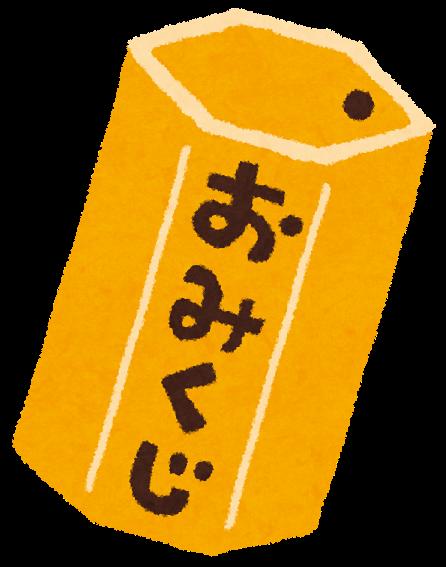 https://3.bp.blogspot.com/-cPqdLavQBXA/UZNyKhdm8RI/AAAAAAAASiM/NQy6g-muUK0/s800/syougatsu2_omijikuji2.png