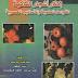إكثار أشجار الفاكهة : القواعد العلمية والأساليب العصرية